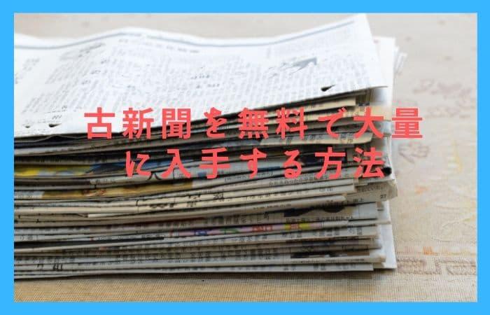 新聞屋 余った新聞