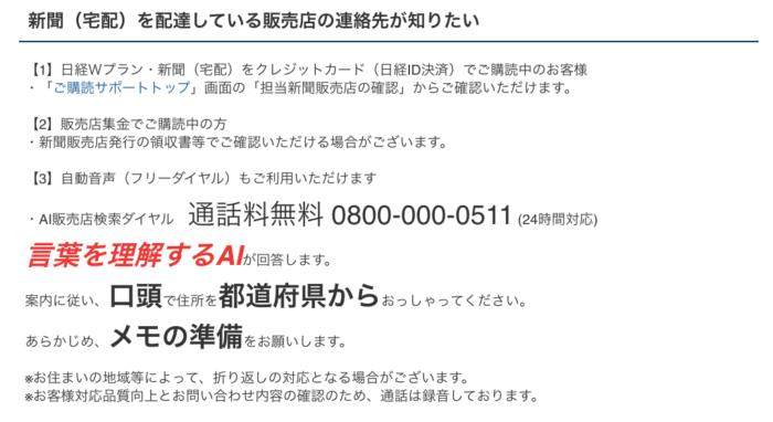 日本経済新聞 近くの販売店
