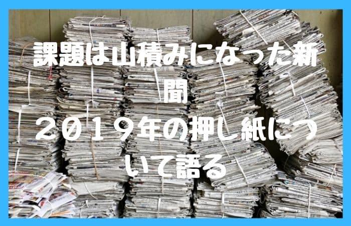 新聞販売店 押し紙,押し紙問題2019