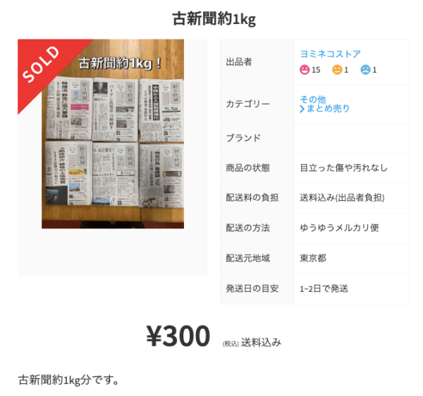古新聞 売る