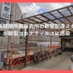 京都新聞 新型コロナウィルス,京都新聞御所南販売所