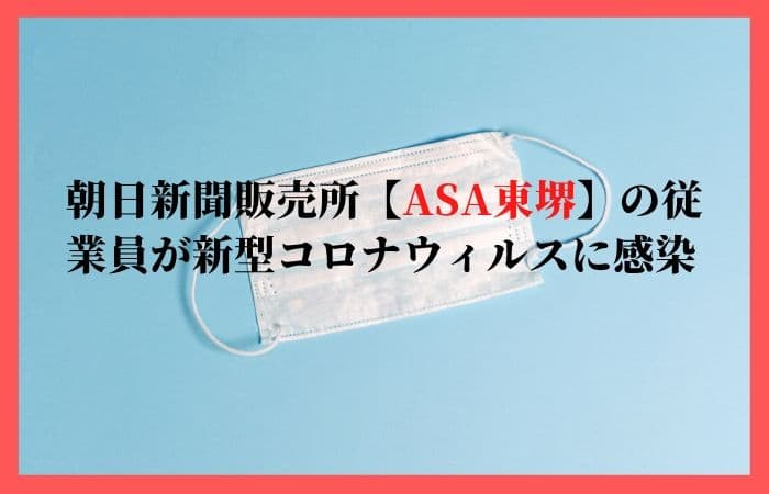 ASA東堺,朝日新聞 新型コロナウィルス