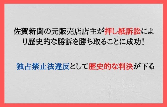 佐賀新聞 押し紙 裁判,佐賀新聞 押し紙,朝日新聞 押し紙 裁判