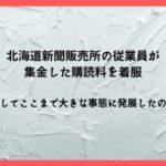 北海道新聞 着服,集金 使い込み,どうしん厚別販売センター