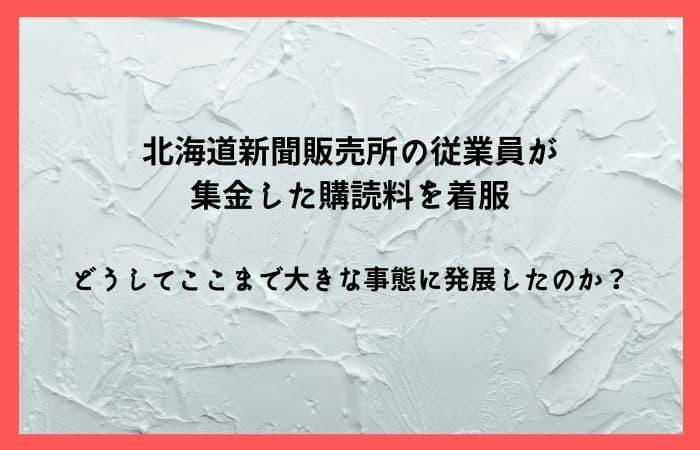 購読 料 新聞 北海道