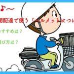 新聞配達 バイク ヘルメット,新聞配達 ヘルメット おすすめ
