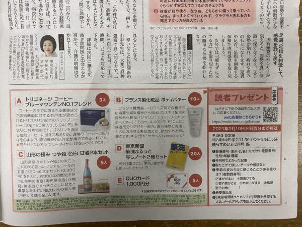 暮らすめいと 東京新聞 プレゼント