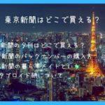 東京新聞 どこで買える,東京新聞ホームページ