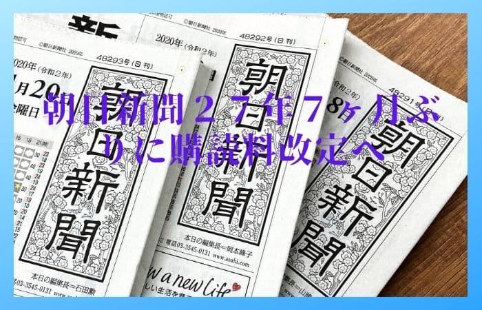 朝日新聞 値上げ,朝日新聞 購読料改定