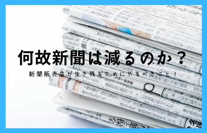 新聞 減る,新聞 減少 理由